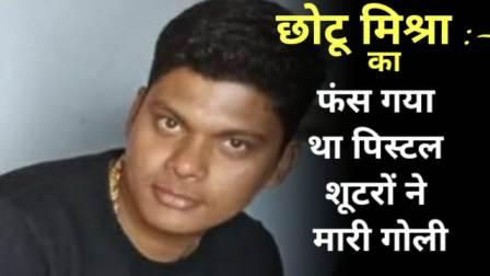 Raju Yadav murder case