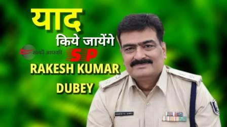 SP Rakesh Kumar Dubey will be remembered for remarkable work