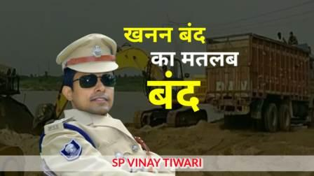 SP Vinay tiwary