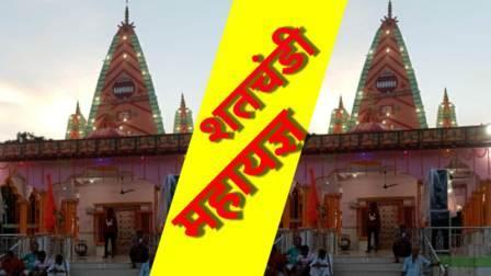 Shatchandi Pran Pratishtha Yagya