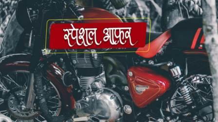 Bullet bike offer