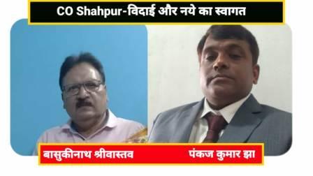 CO Shahpur