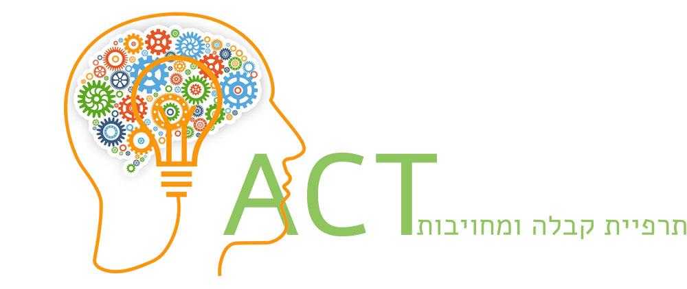 טיפול ACT תרפיית קבלה ומחויבות