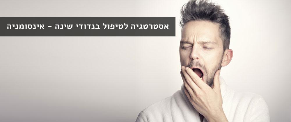 אסטרטגיה לטיפול בנדודי שינה - אינסומניה