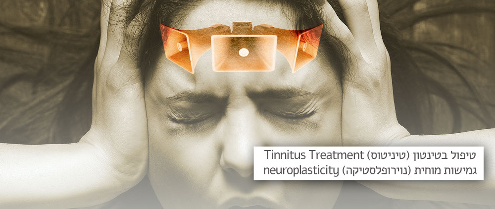 טיפול אקט ACT בטינטון - נוירופלסטיקה, גמישות מוחית