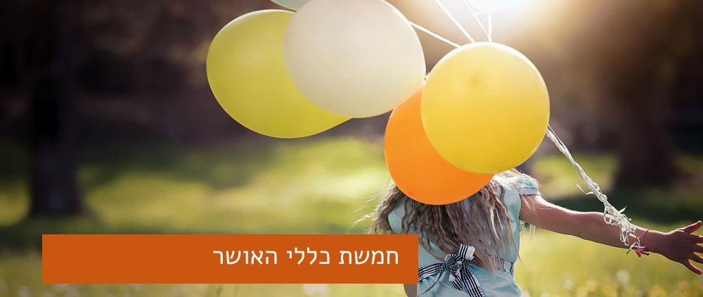 חמשת כללי האושר - רונן דנציגר מטפל ACT LI-CBT בתל אביב