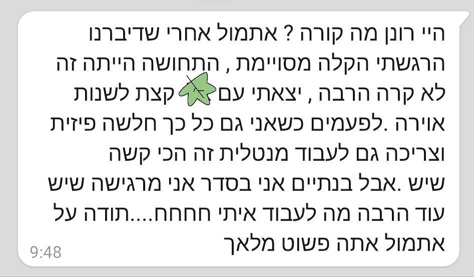 רונן דנציגר מטפל ACT LI CBT מומלץ בתל אביב