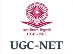 UGC NET 2020 एडमिट कार्ड आज जारी किए जाने हैं ugcnet.nic.in पर | कैसे डाउनलोड करते है