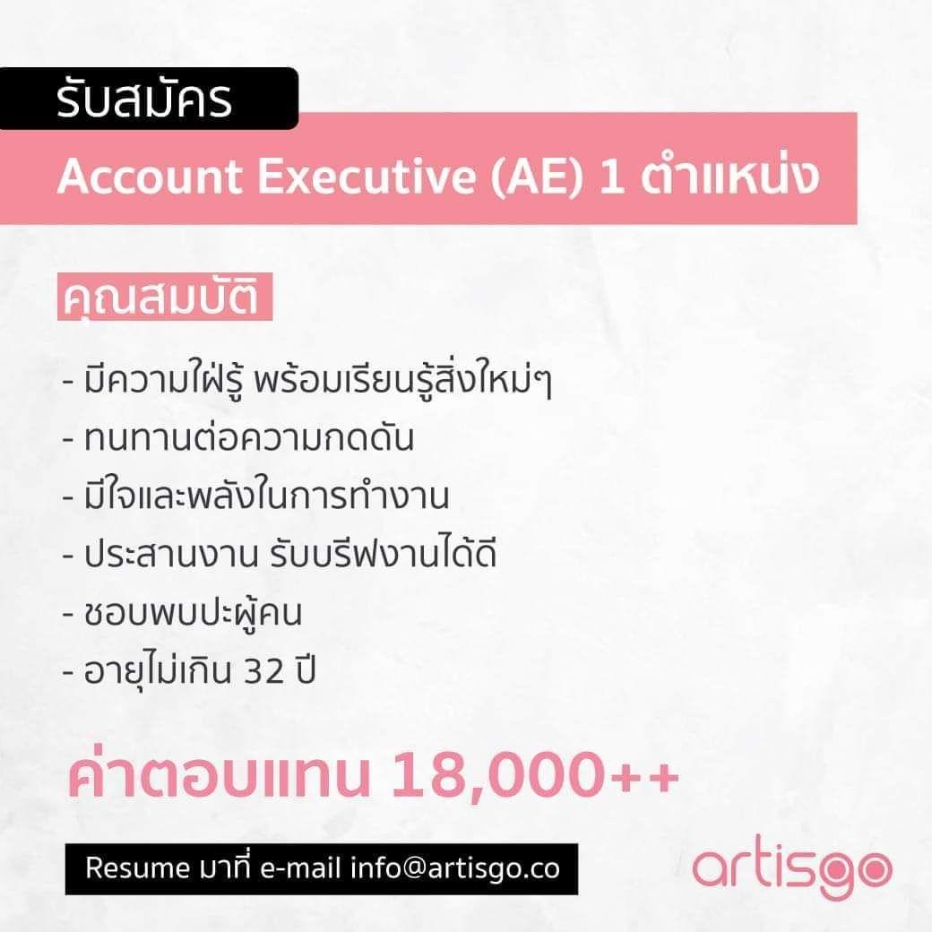 รับสมัคร Account Executive (AE) 1 ตำแหน่ง
