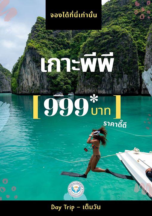 ชมรมผู้ประกอบการสปีดโบ๊ท ภูเก็ต ชวนเที่ยวเกาะพีพี ราคาพิเศษเพียง 999 บาท