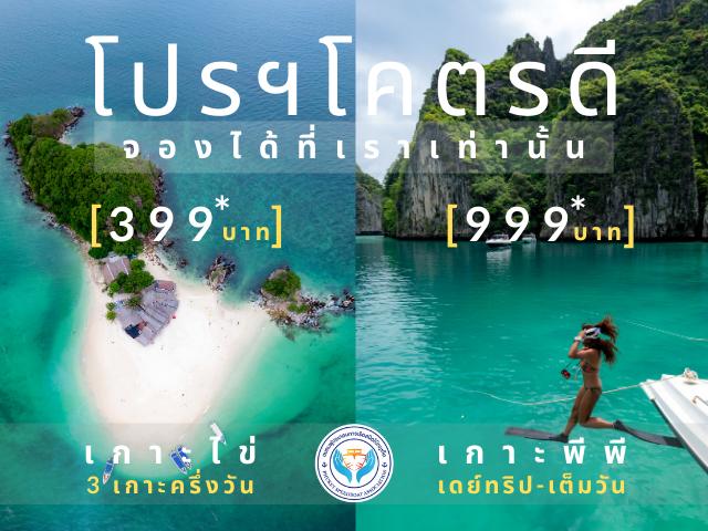 ชมรมผู้ประกอบการสปีดโบ๊ท ภูเก็ต ชวนเที่ยวเกาะไข่ 399 บาท เกาะพีพี ราคาพิเศษเพียง 999 บาท