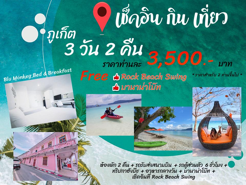 เช็คอิน กิน เที่ยว ภูเก็ต 3 วัน 2 คืน ราคาคนละ 3,500 บาท กับ เอ อาร์ เอส ทัวร์ – Phuket ARS Tour