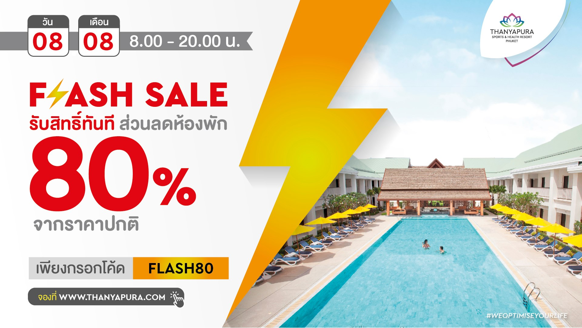ธัญญปุระ FLASH SALE รับส่วนลด 80%
