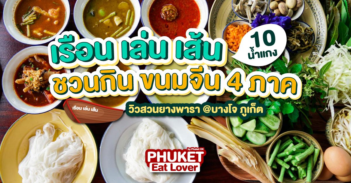 """""""เรือนเล่นเส้น"""" ขนมจีน 4 ภาค 10 น้ำแกง วิวสวนยางพารา @บางโจ ภูเก็ต"""