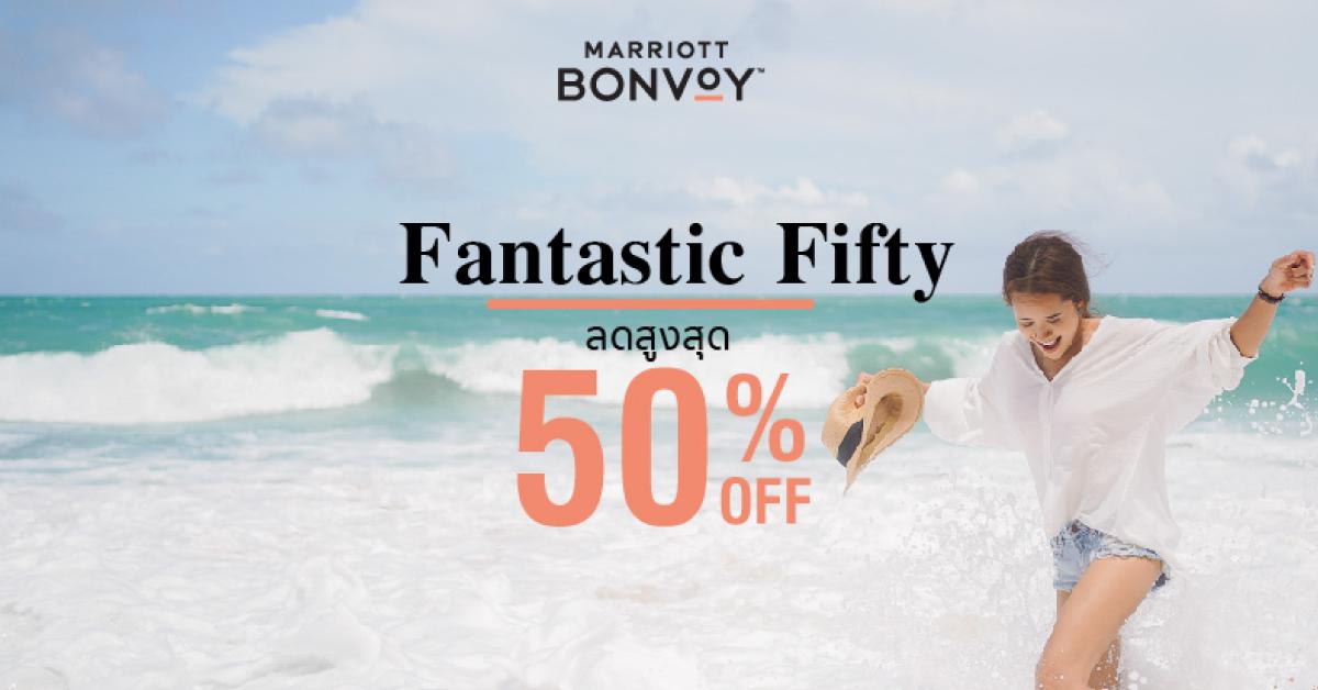 แมริออท อินเตอร์เนชั่นแนล เปิดตัวโปรโมชั่นใหม่สุดเร้าใจ Fantastic Fifty! ลดราคา 50% โรงแรมและรีสอร์ทในเครือทั่วประเทศ