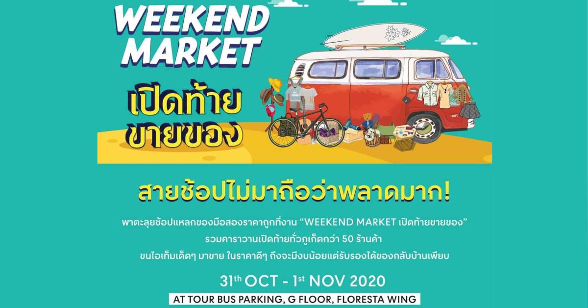 Central Phuket 'WEEKEND MARKET เปิดท้ายขายของ' 31 ต.ค. – 1 พ.ย. 63 นี้