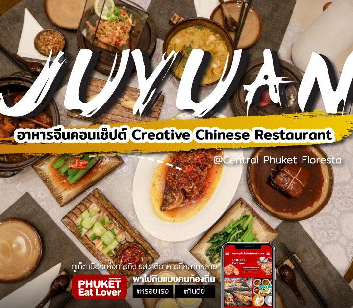JUYUAN อาหารจีนคอนเซ็ปต์ Creative Chinese Restaurant