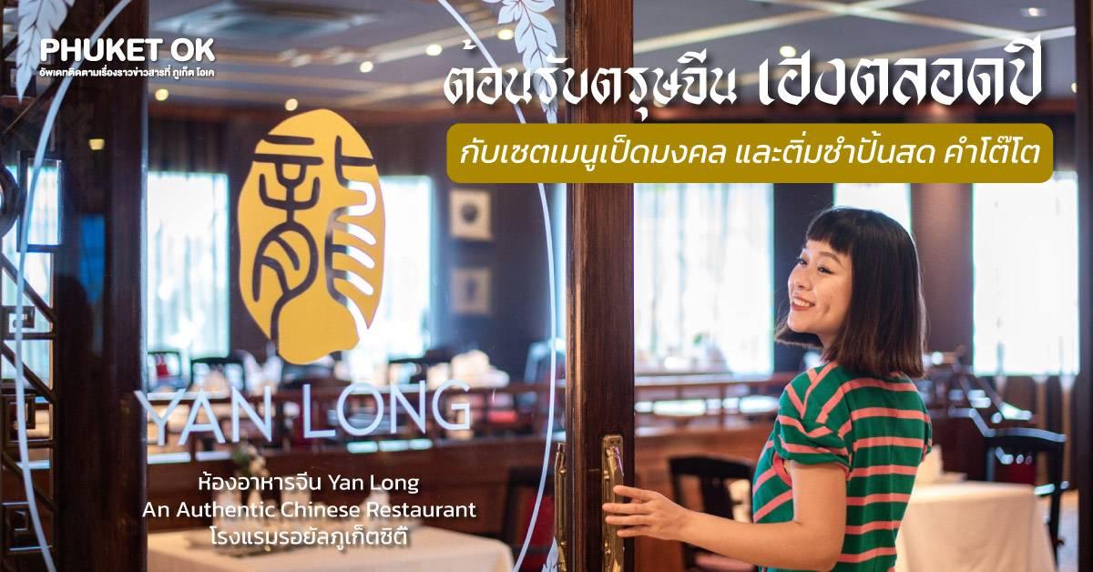 ตรุษจีนนี้ เฮงตลอดปี กับเซตเมนูเป็ดมงคล และ ติ่มซำคำโต๊โต ที่ห้องอาหารจีน Yan Long