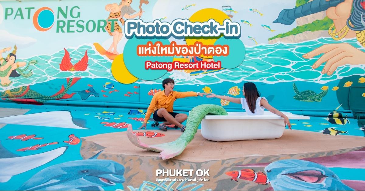 จุดเช็คอินถ่ายรูป แห่งใหม่ของป่าตองที่โรงแรม Patong Resort hotel