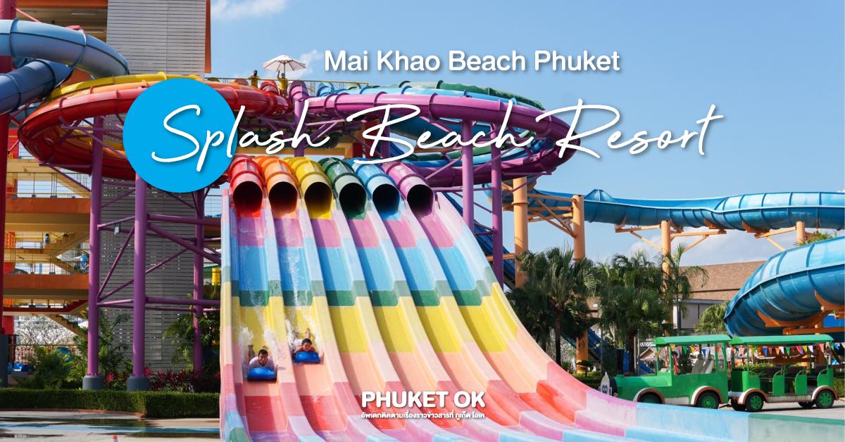 Splash Beach Resort หาดไม้ขาว ภูเก็ต