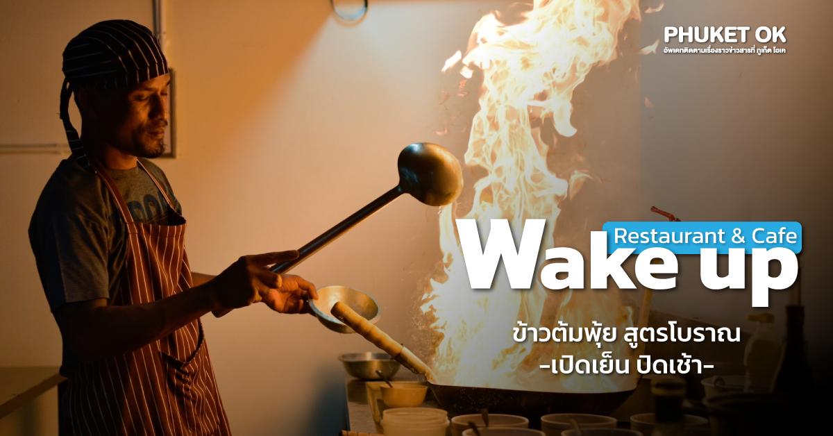 Wake Up Phuket ข้าวต้มพุ้ยรอบดึก