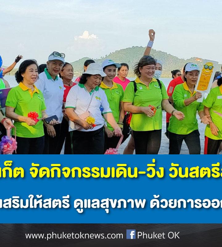 สธวท. ภูเก็ตจัดกิจกรรมเดิน-วิ่ง วันสตรีสากล 64 รณรงค์ส่งเสริมให้สตรี ดูแลสุขภาพ ด้วยการออกกำลังกาย