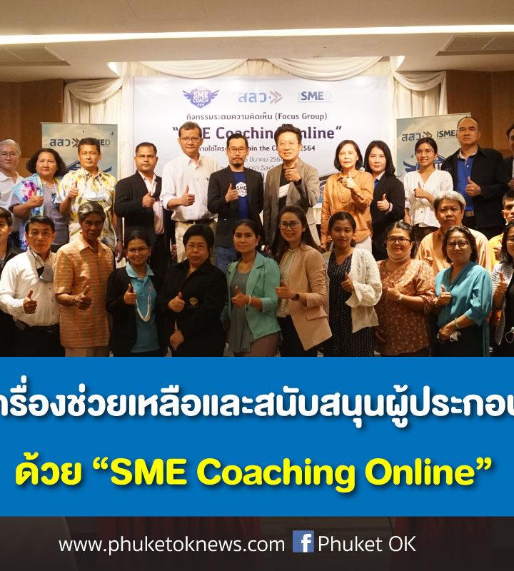 """สสว. เร่งเครื่องช่วยเหลือและสนับสนุนผู้ประกอบการ SME ด้วย """"SME Coaching Online"""""""