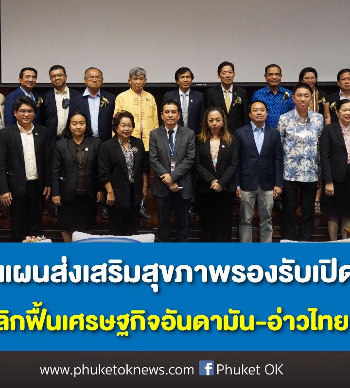 เริ่มแล้วแผนส่งเสริมสุขภาพรองรับเปิดประเทศ พลิกฟื้นเศรษฐกิจอันดามัน-อ่าวไทย