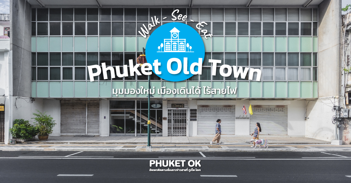 Phuket Old Town-มุมมองใหม่ เมืองเดินได้ ไร้สายไฟ