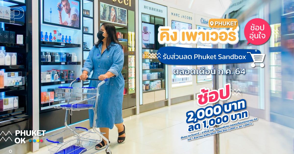 ช้อปอุ่นใจ คุ้มทุกวัน ที่คิง เพาเวอร์ ภูเก็ต รับส่วนลด Phuket Sandbox