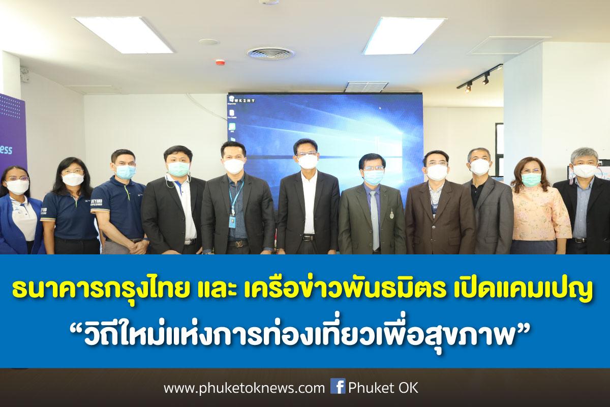 """ธนาคารกรุงไทยและเครือข่ายพันธมิตร เปิดตัวแคมเปญหนุน """"วิถีแห่งการท่องเที่ยวเพื่อสุขภาพ"""""""
