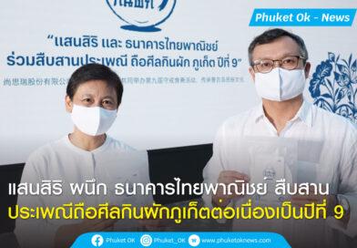 แสนสิริ ผนึก ธนาคารไทยพาณิชย์ ร่วมสืบสานประเพณีถือศีลกินผักต่อเนื่องเป็นปีที่ 9 อิ่มบุญ อิ่มใจ สุขภาพดี ในเทศกาลถือศีลกินผัก 6 – 14 ต.ค. 64 นี้