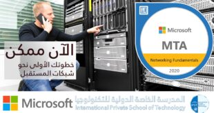 Formation Examen 98-366: Networking Fundamentals in FEZ MOROCCO