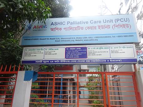 Ashiq Office