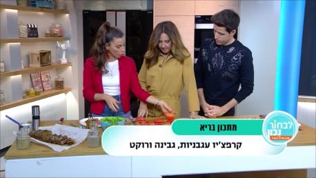 הבלוגרית טליה הדר מכינה לחם עגבניות בתוכנית לבחור נכון עם מיכל צפיר