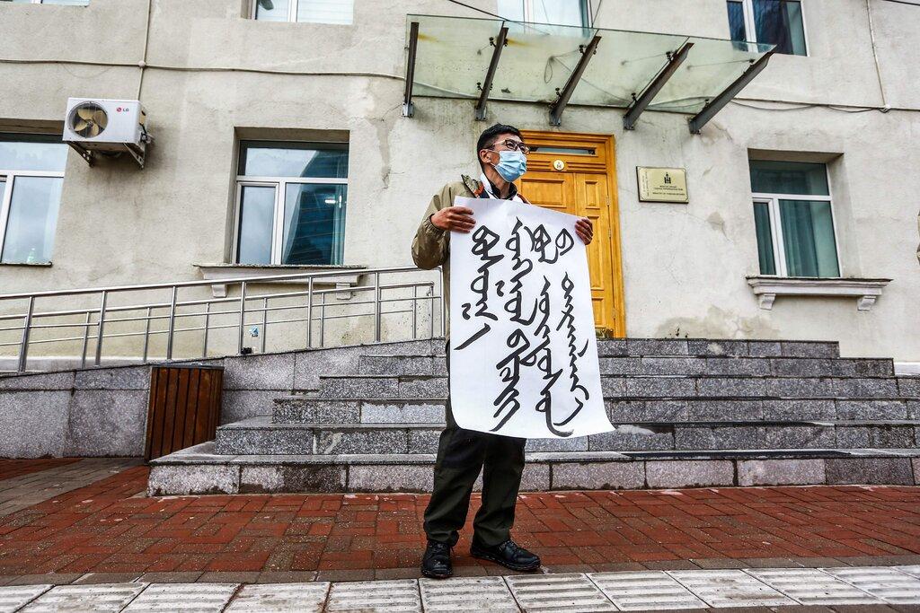 Inner Mongolia Protest