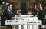 المقابلة الكاملة لدولة رئيس الحكومة سعد الحريري