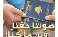 المواد القانونية الخاصة بإقتراع المغتربين اللبنانيين في الخارج