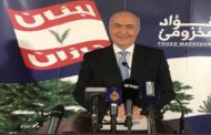 فؤاد مخزومي: مغازلة سنّة بيروت ونسيان الآخرين!