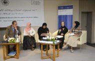 البيان الختامي لندوة: نفاذ الصحافيات العاملات بوكالات الأنباء العربية إلى مواقع القرار