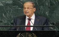 عون في الجمعية العامة في نيويورك: التزام لبنان القرار 1701 لا يلغي حقه الطبيعي  بالدفاع المشروع عن النفس بكل الوسائل المتاحة