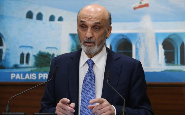 القوات اللبنانية تفنّد الخطة الاصلاحية: كيف للدول ان تساعدنا  والحكومة لا تملك قرار الحرب والسلم؟