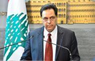 لبنان يعود الى الحياة شبه الطبيعية غدا...دياب: ارجو من اللبنانيين التعامل مع الامر بعناية شديدة