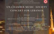 الأمم المتحدة تحيي الليلة حفلا موسيقيا من أجل لبنان