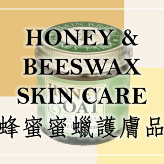 Honey & Beeswax Skin Care