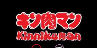 คินนิคุแมน (Kinnikuman)