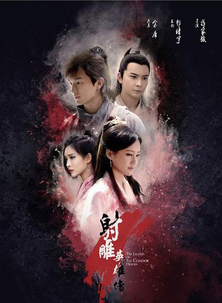 มังกรหยก (The Legend of the Condor Heroes [2017]