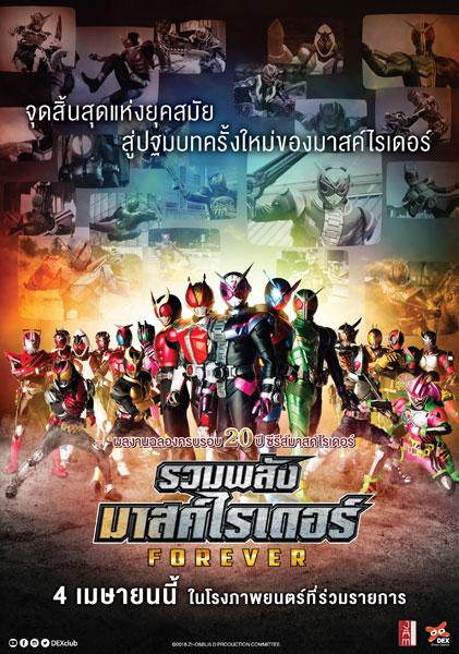Kamen Rider Generations FOREVER