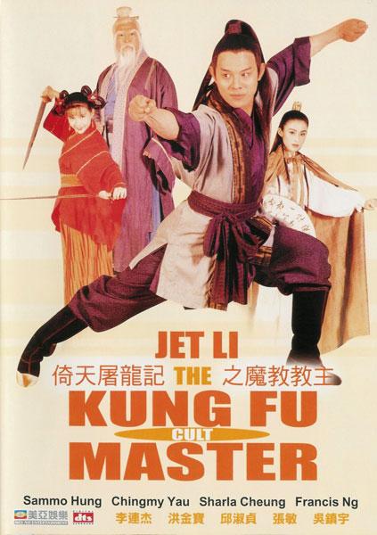 ดาบมังกรหยก ตอนประมุขพรรคมาร (Kung-Fu Cult Master: 1993)