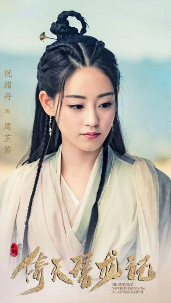 ดาบมังกรหยก (Heavenly Sword Dragon and Slaying Saber) [2019] - จิวจี้เยียก